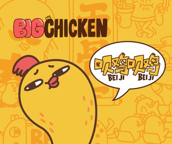 呗鸡呗鸡品牌vi设计