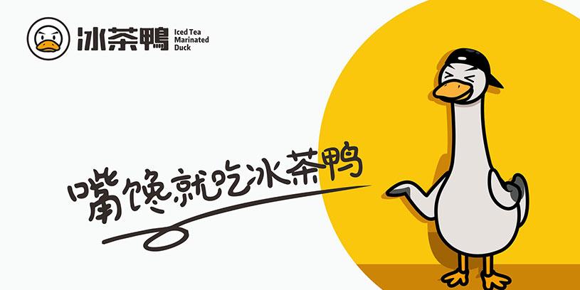 冰茶鸭品牌形象设计