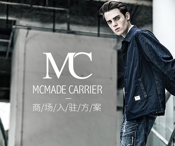 MC商场入驻方案