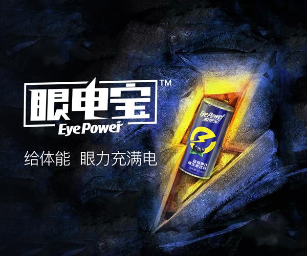 眼电宝全案品牌策划设计