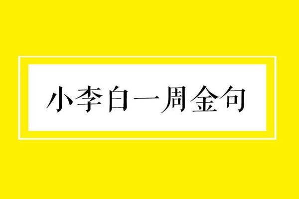 小李白一周金句(第5期)