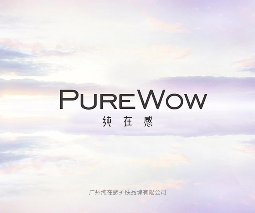 纯在感PUREWow品牌设计全案