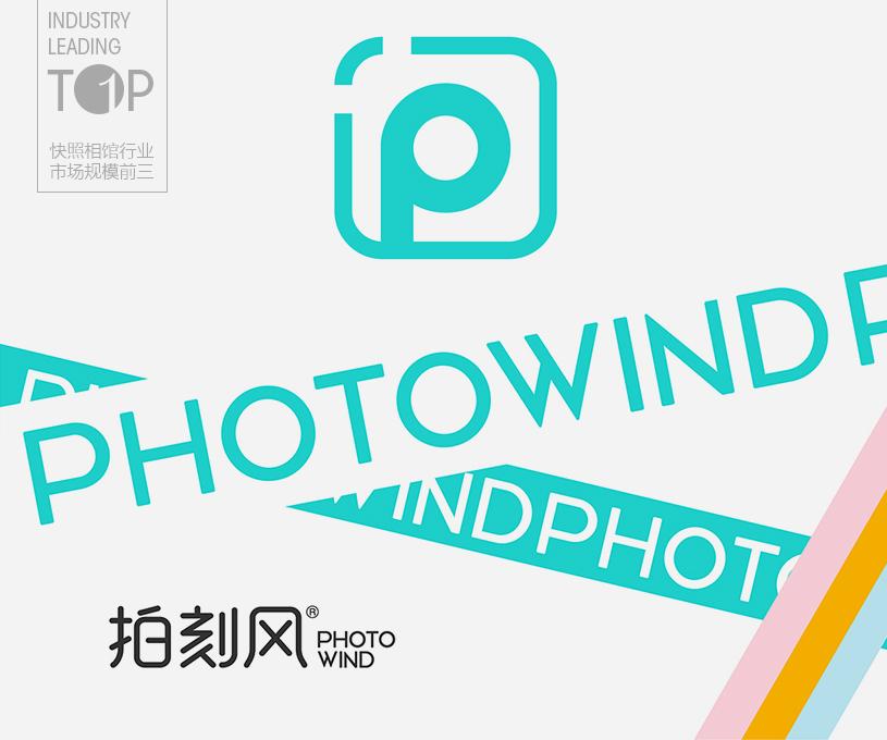 拍刻风照相馆品牌全案策划设计