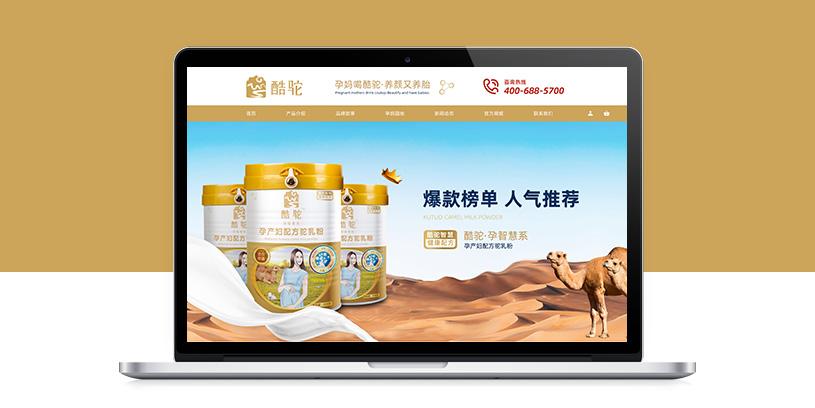 酷驼牛奶品牌网站建设
