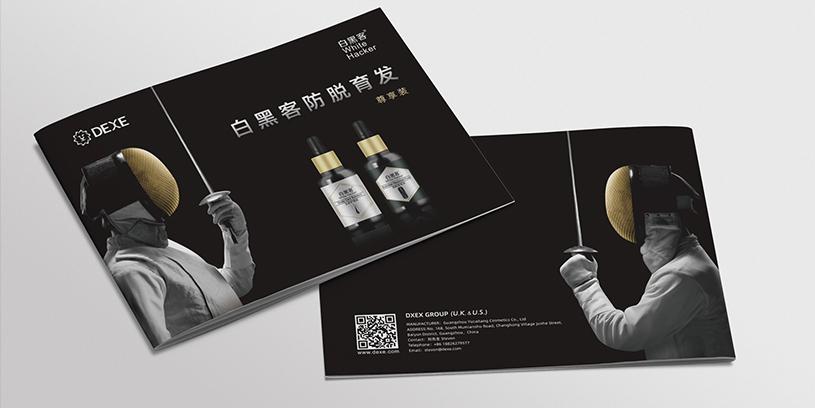 DEXE&黑白客育发品牌形象设计