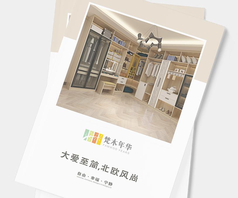 梵木年华家居画册设计