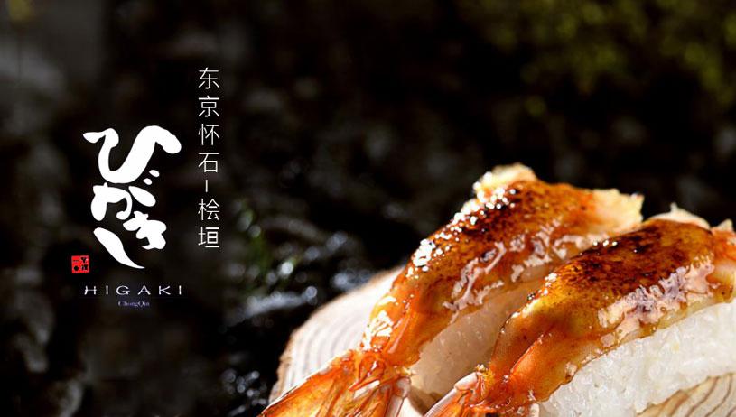 东京怀石料理品牌策划