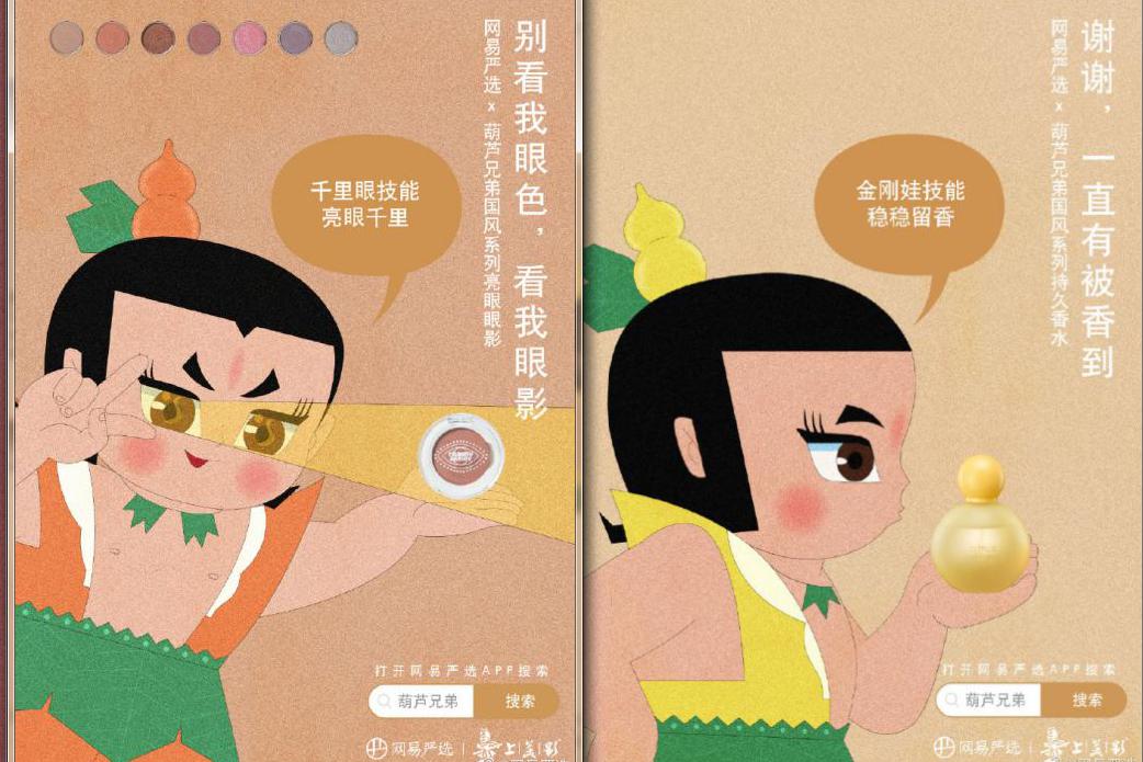 IP联名:网易严选联名葫芦兄弟,产品宣传海报玩出新花样!