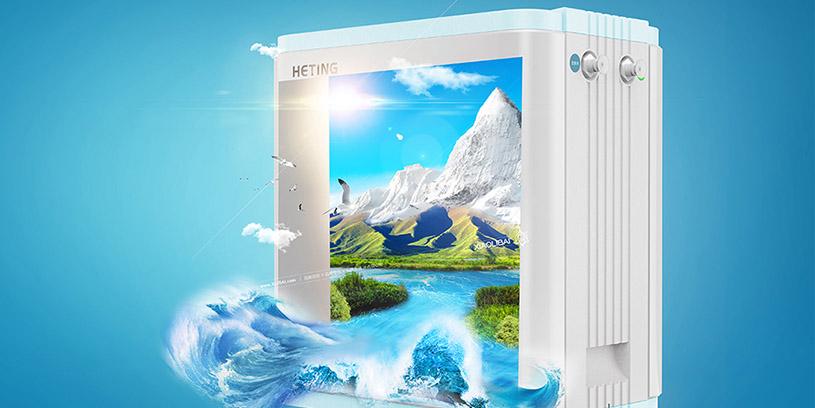 鹤庭净水器品牌宣传设计