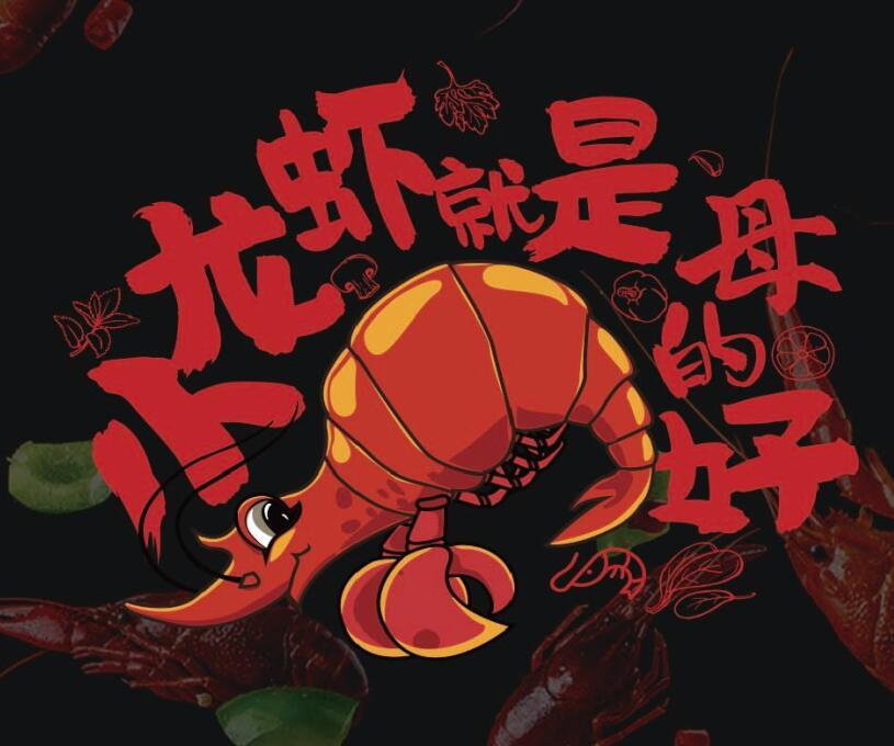 虾来虾往餐饮品牌形象设计