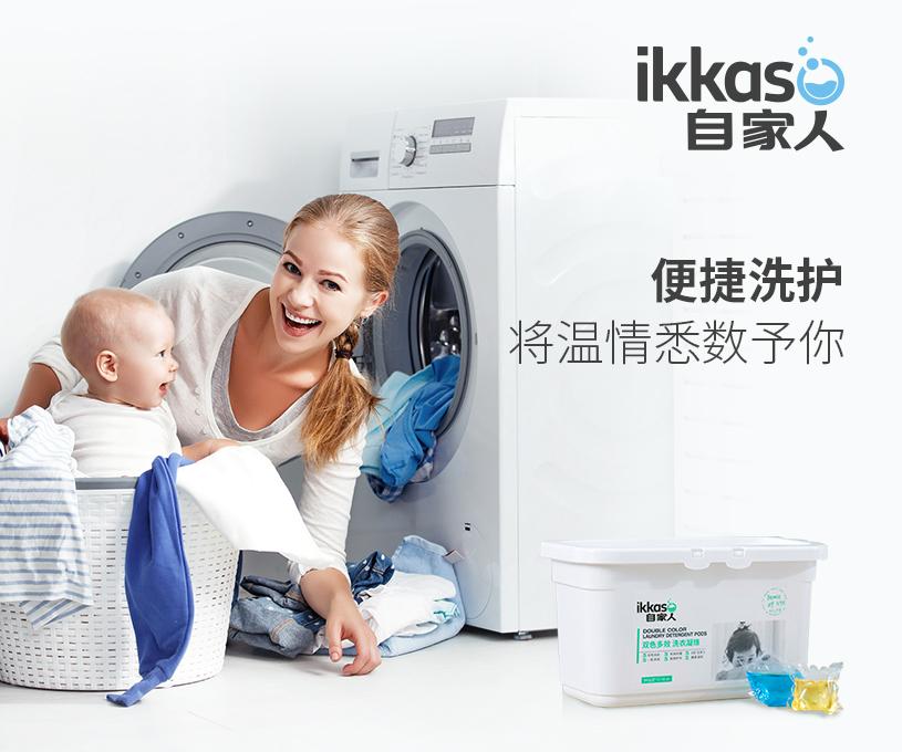 自家人洗护品牌升级策划设计