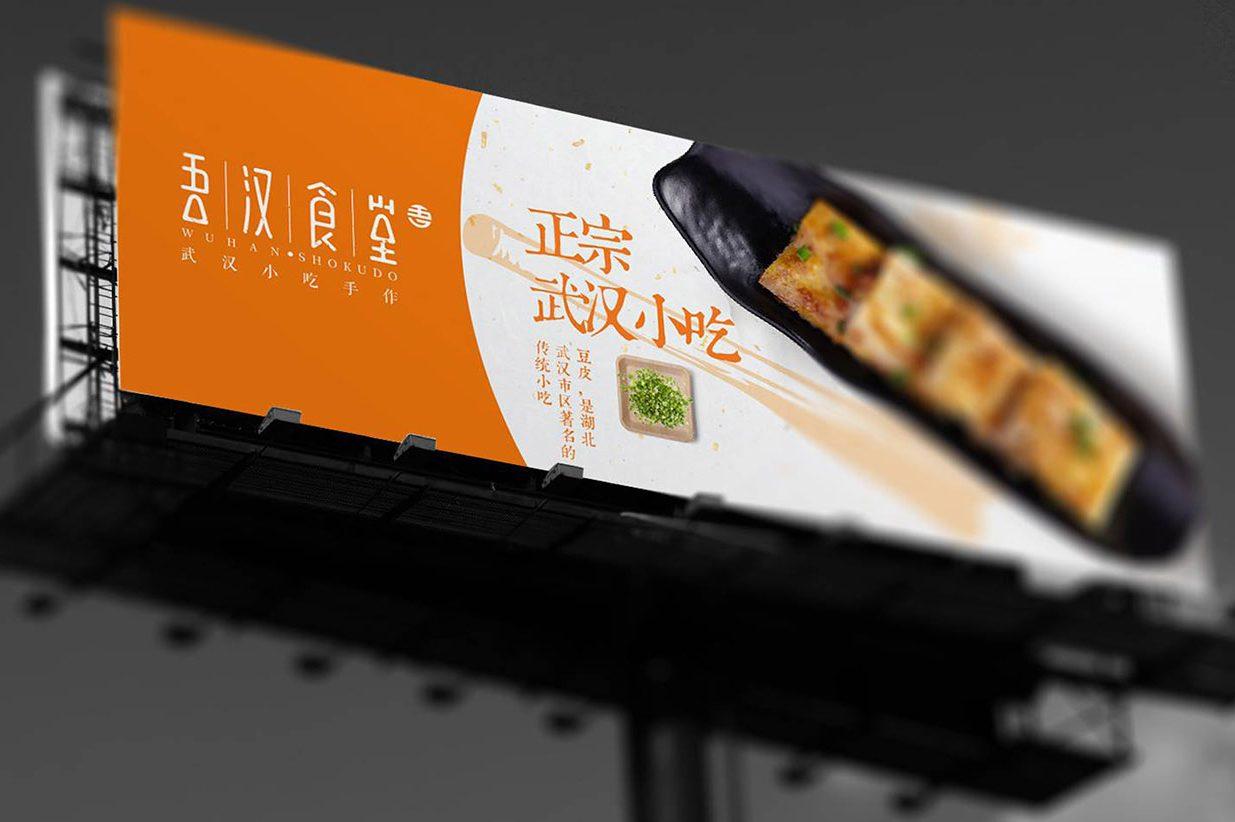 品牌   做食堂应如吾汉食堂,传承创新