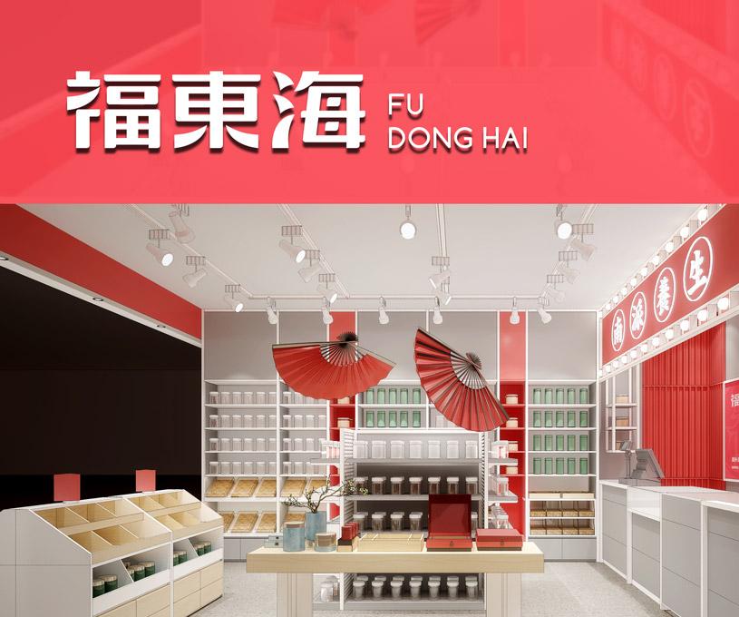空间 | 福东海滋补品牌空间设计